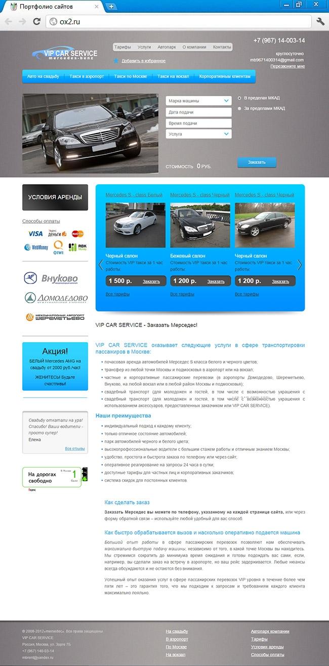 «VIP CAR SERVICE»