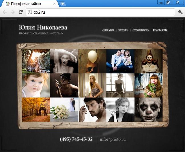 «Сайт фотографа»