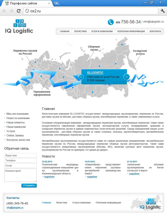 «IQ Logistic»
