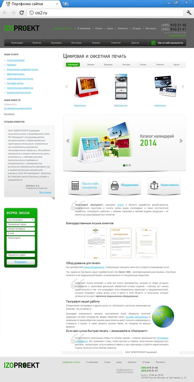 Сайт компании «Изопроект»