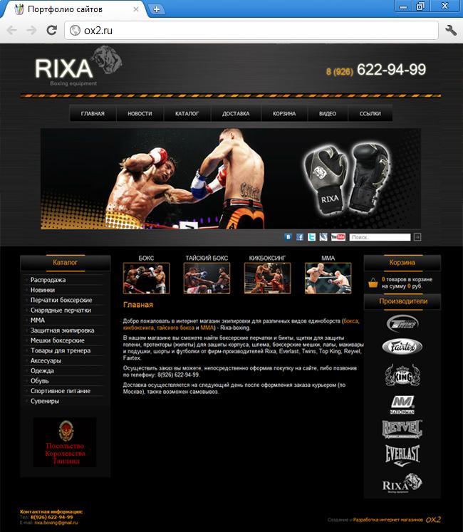 «Rixa-Boxing»