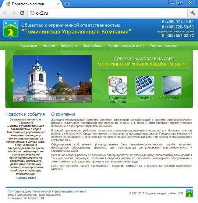 «Томилинская управляющая компания»