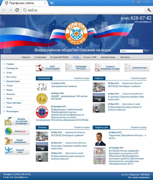 «Всероссийское Общество Спасания на водах»
